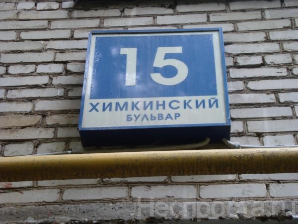 Химкинский бульвар д.9 знакомый доктор